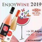 Enjoywine - В Царството На Розовото Вино 2019