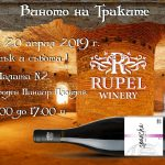 Виното на Траките 2019